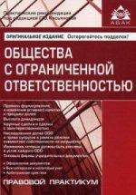 Е. Н. Куликова. Общества с ограниченной ответственностью (7 изд) 150x215