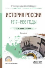 История россии. 1917—1993 годы