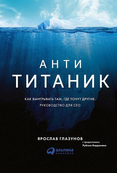 Анти-Титаник: Как выигрывать там, где тонут другие. Руководство для CEO
