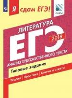 ЕГЭ-18 Литература Анализ худож.текст Типовые задан