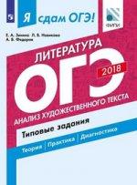ОГЭ-18 Литература Анализ худож.текст Типовые задан