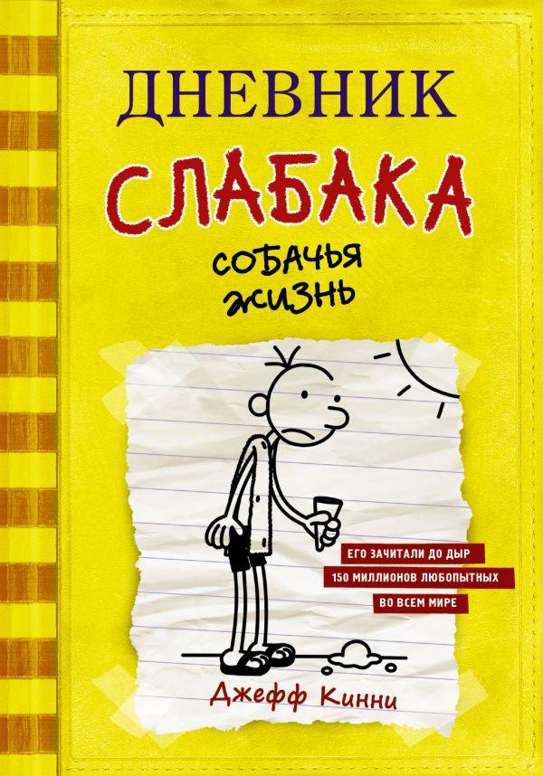 Дневник слабака. Собачья жизнь