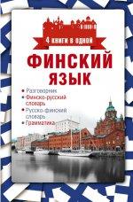 Финский язык. Четыре книги в одной: разговорник