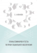 Планы семинаров и тесты по праву социального обеспечения