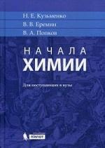 Роза Гельфановна Чуракова. Начала химии: для поступающих в вузы. 18 изд
