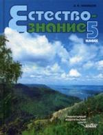 Естествознание 5кл [Учебник] Владос