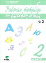 Русский язык 2кл ч2 [Рабочая тетрадь]