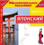 1С: Образовательная коллекция. Японский для школьников 5-9 классов. (CD)