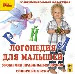 1С: Познавательная коллекция. Логопедия для малышей. Уроки Феи Правильных Звуков. Часть 1. (CD)