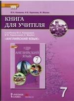 Английский язык 7кл [Книга для учителя] ФГОС
