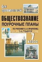 Обществознание 7 кл Кравченко/Поурочные планы