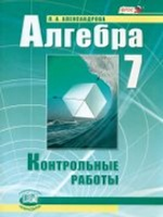 Алгебра 7кл [Контр. работы] Мордкович