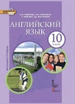 Английский язык 10кл [Учебник] + CD ФГОС ФП