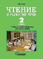 Чтение и развитие речи 2кл Учебник (Iвид)
