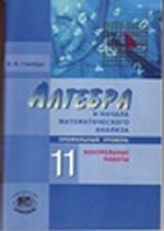 Алгебра 10кл [Контр. работы] Баз и угл.ур Глизбург