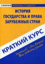 Краткий курс: История госуд. и права зар. стран