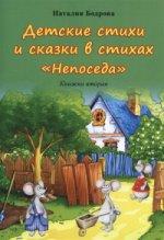 Детские стихи и сказки в стихах. Непоседа Кн.2