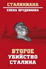 Второе убийство Сталина