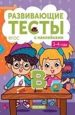 3-4 года: книжка с тестами и наклейками