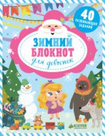 Екатерина Алексеева. НГ. Зимний блокнот для девчонок
