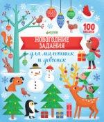 Боуман. НГ. Новогодние задания для мальчишек и девчонок