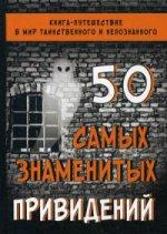 Лада Гильмуллина. 50 самых знаменитых привидений 150x211