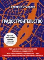 Градостроительство. Монография. Книга-проект