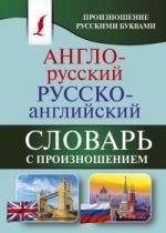 Англо-русский русско-английский словарь с произнош