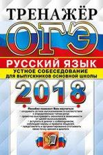 ОГЭ 2018 Русский язык. Устное собеседование