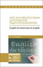 Курс английского языка для студентов педагогических вузов. English for teachers of english. Уч. Пособие