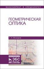 Геометрическая оптика. Уч. Пособие