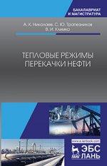 Тепловые режимы перекачки нефти. Монография, 2-е изд., стер