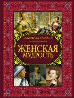Владимир Григорьевич Сутеев. Женская мудрость