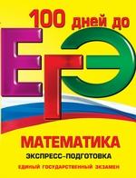 ЕГЭ. Математика. Экспресс-подготовка