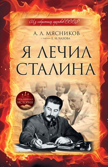 Я лечил Сталина: из секретных архивов СССР