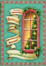 Наталия Борисовна Правдина. Ты соткана из счастья: большая книга гармоничной жизни (новогоднее)