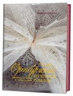 Оренбургский пуховый платок.Приемы,техники и схемы узоров
