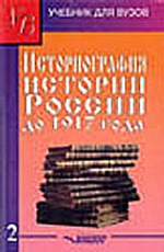 Историография истории России до 1917г т2