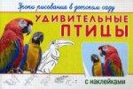 Уроки рисования в детском саду с наклейками. Удивительные птицы