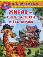 Читаем по слогам. Жираф-почтальон и его друзья