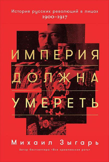 Империя должна умереть: История русских революций в лицах. 1900-1917
