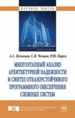 А. С. Кузнецов,С. В. Ченцов,Руслан Царев. Многоэтапный анализ архитектурной надежности и синтез отказоустойчивого программного обеспечения сложных систем