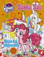 Мой маленький пони. Книга для творчества. Пинки-Па