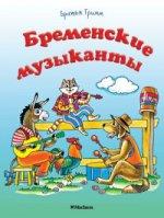 Бременские музыканты (нов.обл.)