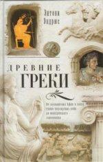Древние греки. От возвышения Афин...
