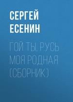 Гой ты, Русь моя родная (сборник)