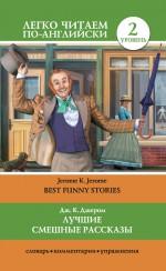 Лучшие смешные рассказы / Best Funny Stories