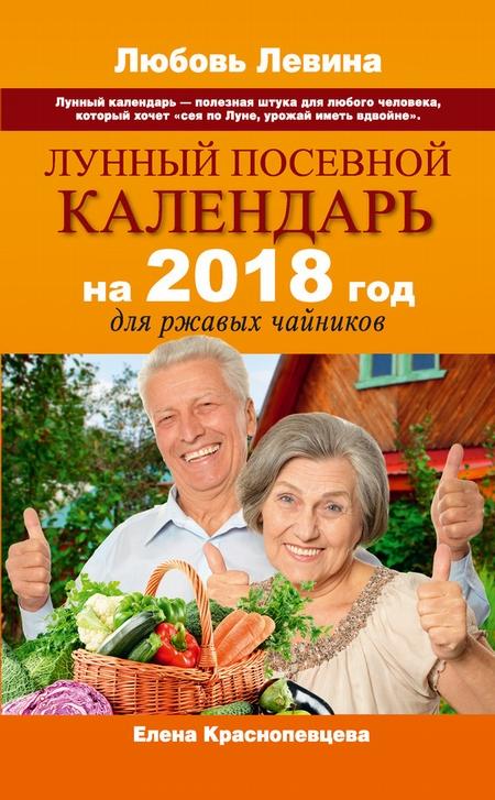 Лунный посевной календарь на 2018 год для ржавых чайников