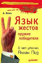 Язык жестов - оружие победителя. О чем умолчал Аллан Пиз