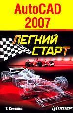 AutoCAD 2007. Легкий старт